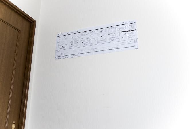 壁に付けられる家具の目印シートを貼る