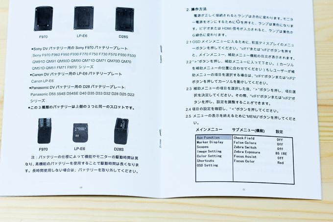 FW760の日本語マニュアル