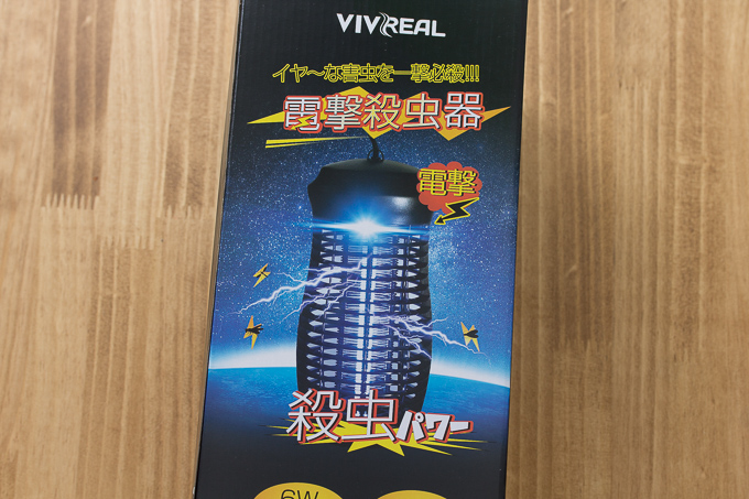 VIVREALの電撃殺虫器で虫が取れるのか?