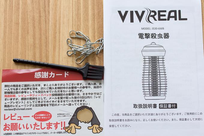 VIVREALの電撃殺虫器の付属品
