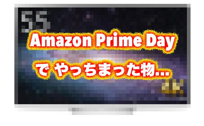 Amazon PrimeDay(プライムデー) 2017で買った特大ホームラン級の商品