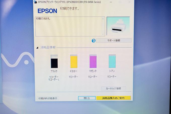 エプソンのPX-049Aのインクの減りは異常