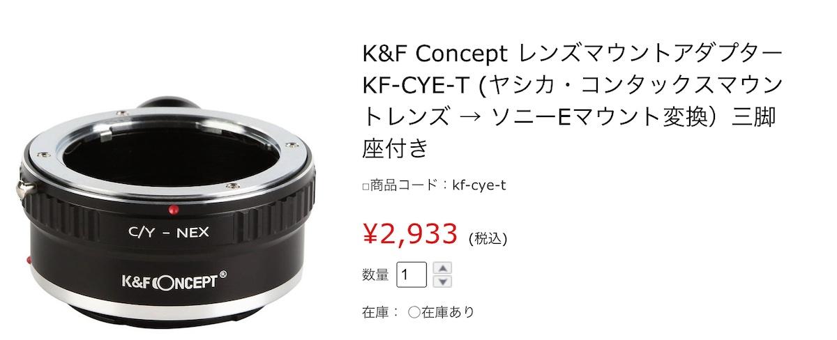 K&F Conceptの激安マウントアダプター唯一の不満、残念な点