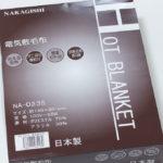 リピート購入!電気代約0.1円「なかぎし」の日本製電気毛布NA-023S