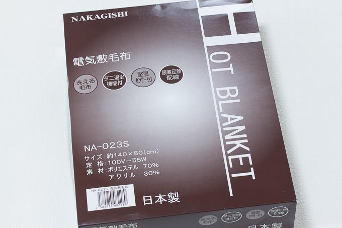 「なかぎし」の日本製電気毛布