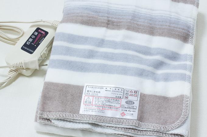 なかぎし電気毛布はフカフカ