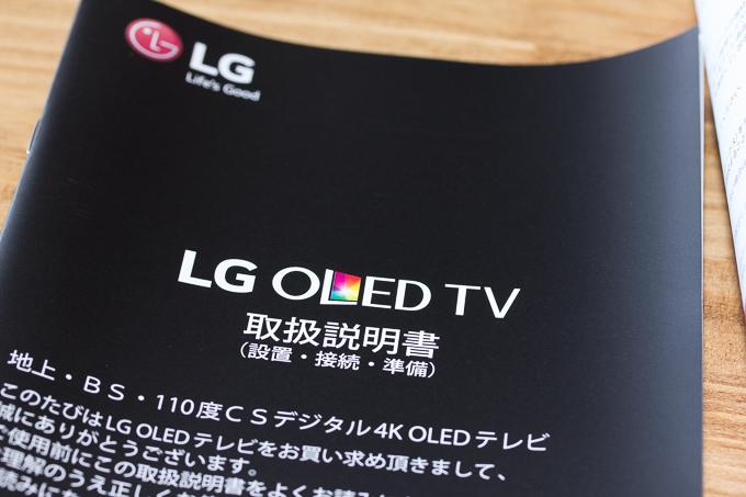 OLED55C7Pの取扱説明書