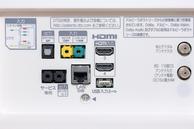 OLED55C7Pの背面端子類