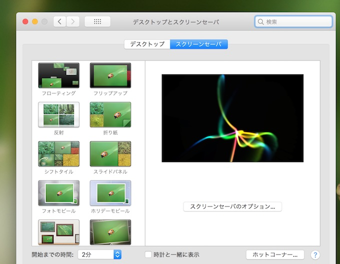 iMac 5Kの残像を解消する方法