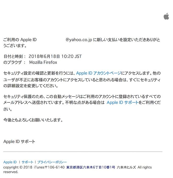 「お客様のАpple IDがіClοudへのサインインに使用されました」はフィッシングメール