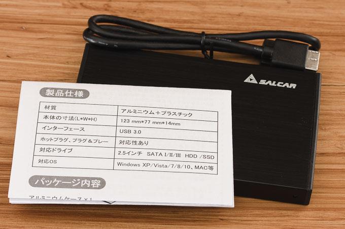 SalcarのHDD/SSDアルミケース