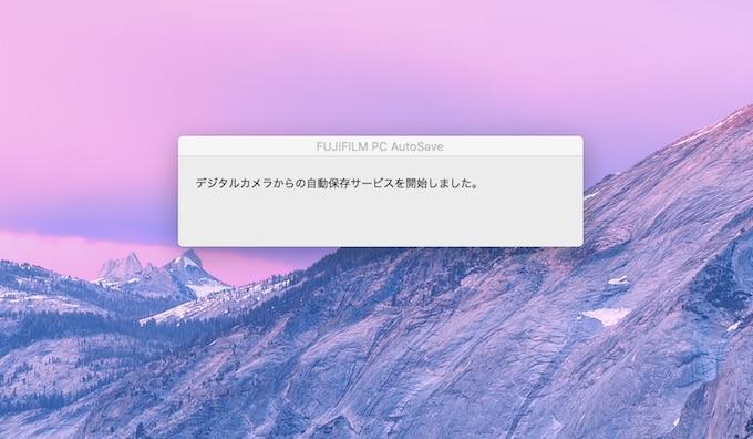 Macを立ち上げる度に表示される富士のPC Autosave