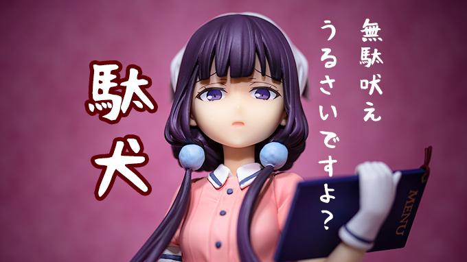 限定品!アニプレックス ブレンド・S 桜ノ宮苺香1/8スケールフィギュアレビュー