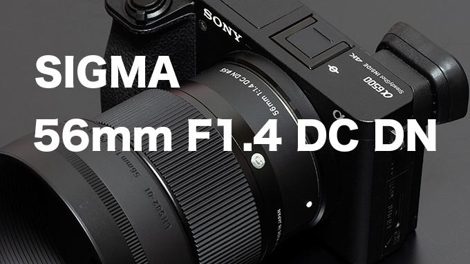 ソニーE用シグマ「56mm F1.4 DC DN」は買いなのか?検証レビュー