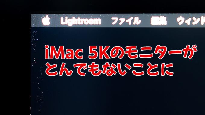 iMac Retina 5Kは買ってはいけない?無数のドット落ち(抜け)で酷いことに