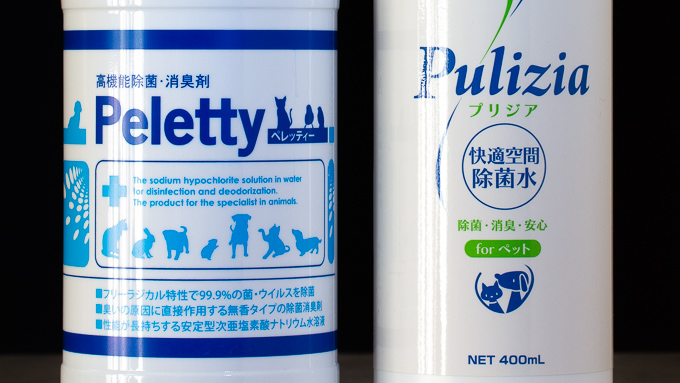 「ペレッティー vs プリジア」ペット用の除菌消臭剤対決の意外な結論