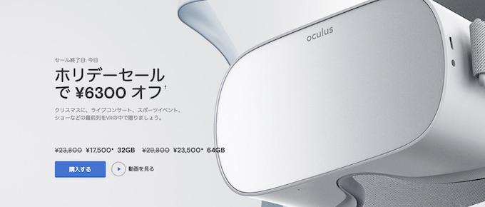Oculus Goがホリデーセールで激安だったので公式サイトから実際に買ってみた