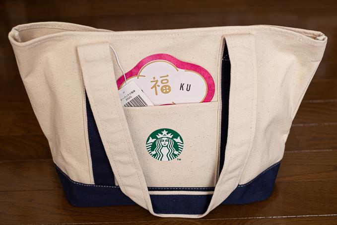「スターバックス福袋2020」トートバッグ