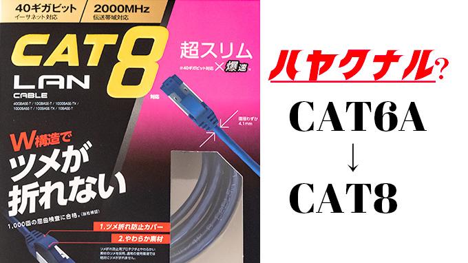 最速!LANケーブル規格「CAT8」