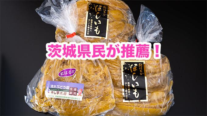 茨城県民オススメの本当に美味しい干し芋販売店「清水ぶどう園干し芋工房」