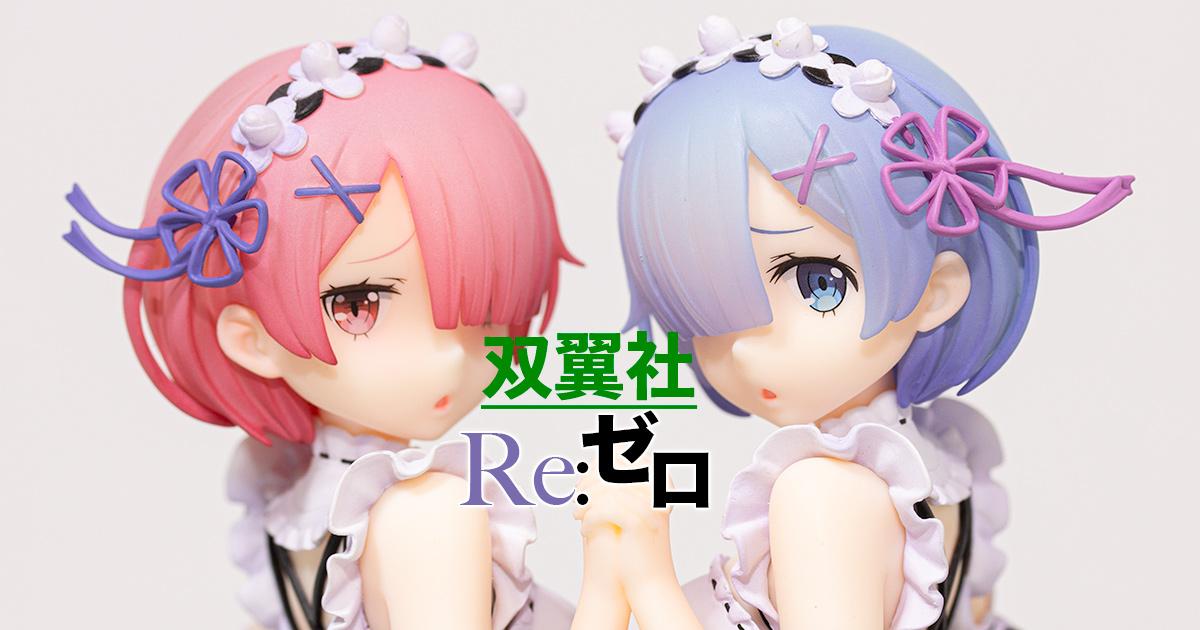 【レビュー】双翼社 Re:ゼロ レム&ラム Twins Ver.