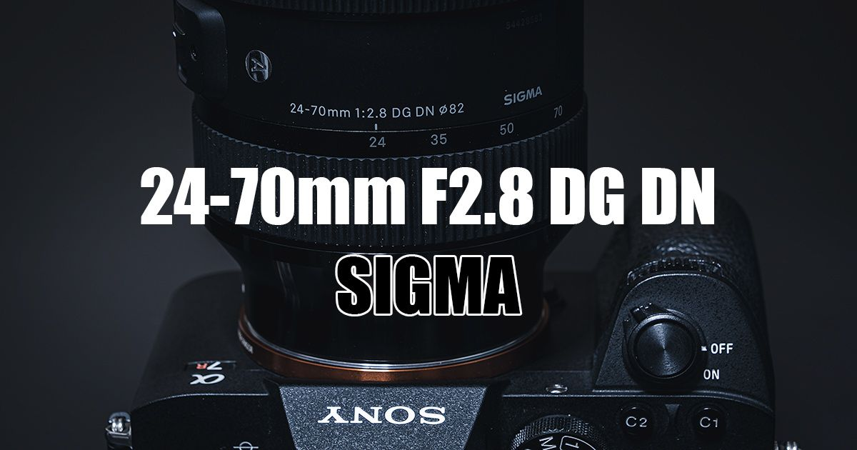 ソニーEの新たな神レンズ!シグマ「24-70mm F2.8 DG DN」をレビューしてみた