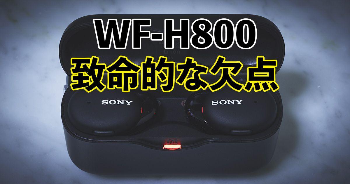 致命的な欠点あり!ソニー「WF-H800」ワイヤレスイヤホンのレビュー