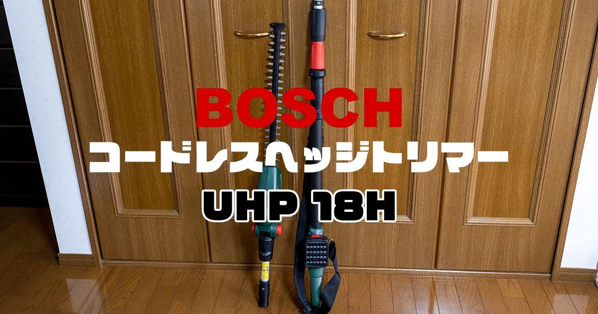 お年寄りでも使えるの?ボッシュ(BOSCH)コードレスポールヘッジトリマー「UHP18H」レビュー