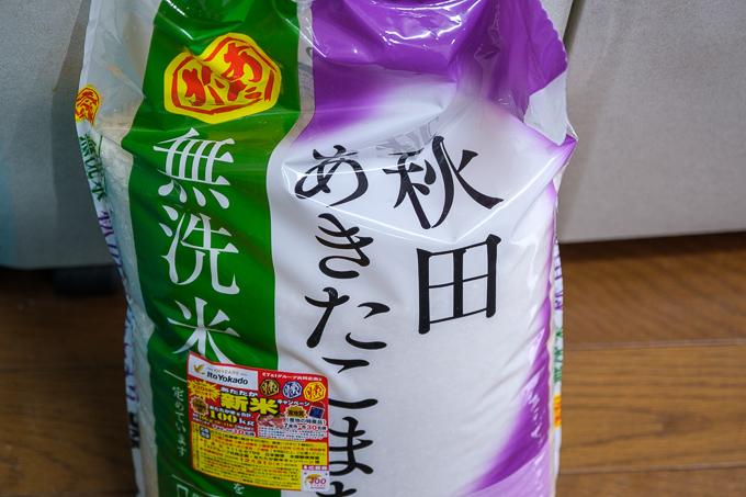 ヨーカドーの無洗米