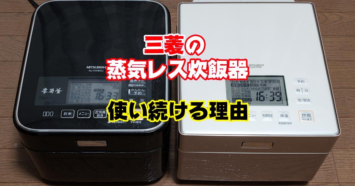 【長年愛用!】三菱の蒸気レス炊飯器を使い続ける理由&NJ-XS108Jレビュー