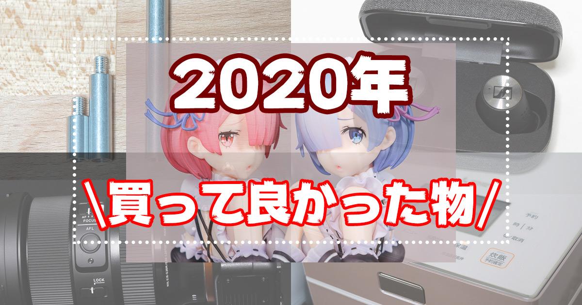 【ステマなし的】2020年買って良かった物ランキングベスト5+おまけ