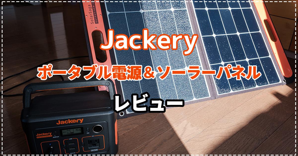 【レビュー】節電目的でJackeryのポータブル電源&ソーラーパネルを購入してみた結果