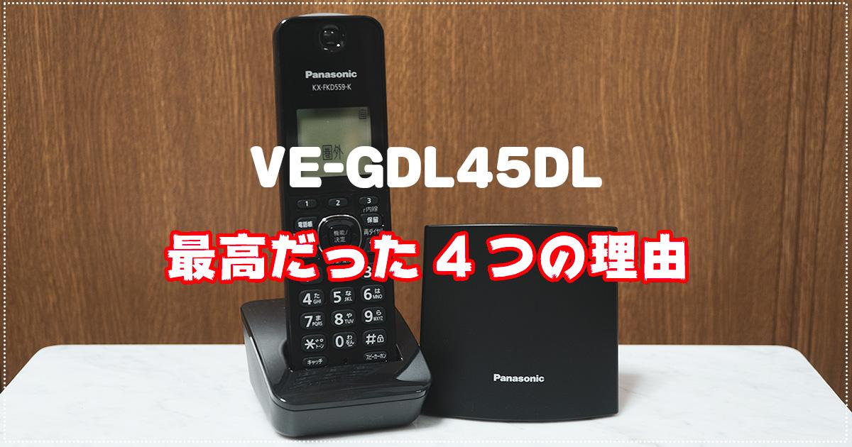 パナの電話機「VE-GDL45DL-K」が最高だった3つの理由