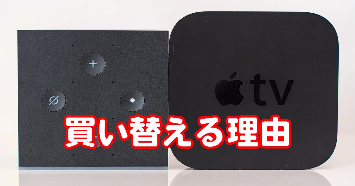 Fire TV Cubeを最新のApple TV 4K(2021)に買い替える3つの理由