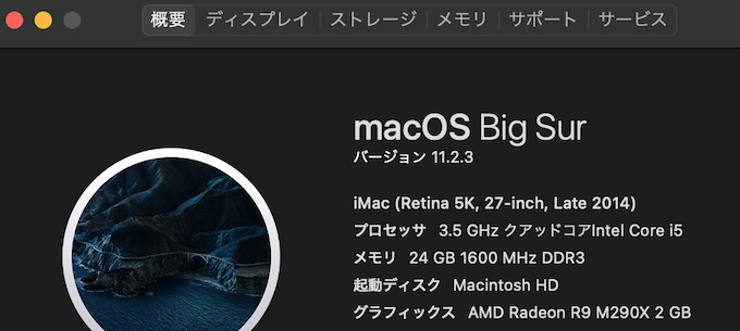 うちのiMac 5Kのスペック