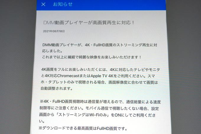 DMM動画プレイヤーがApple TV 4Kで4K対応