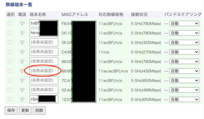 iPoneやiPadがWi-Fi6(11ax)で接続されているか調べる方法