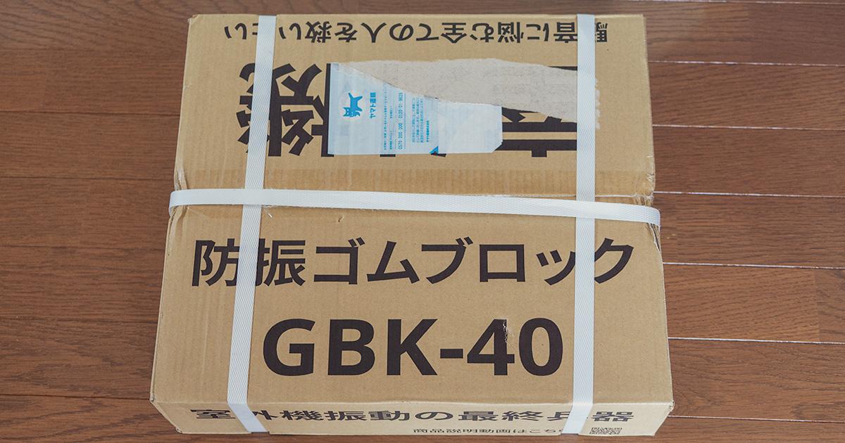 エアコン室外機に設置して分かったセイコーテクノ「防振ゴムブロック GBK-40」の防振・騒音軽減効果