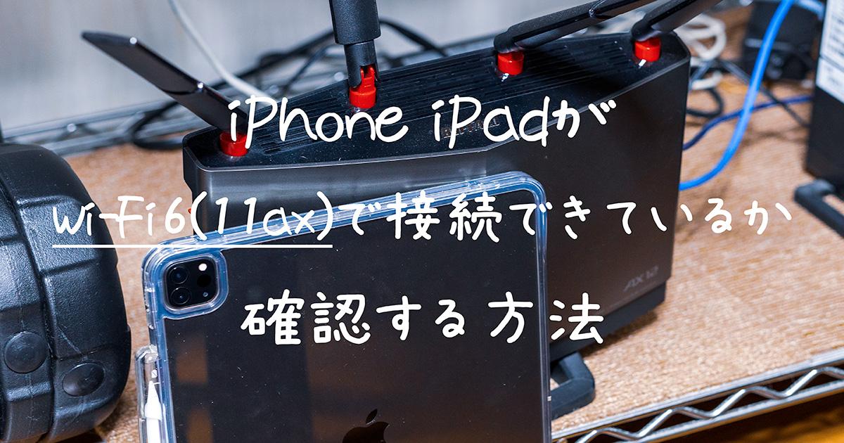 【超簡単!】iPhone、iPad Pro等がWi-Fi6(11ax)で接続できているか確認する方法